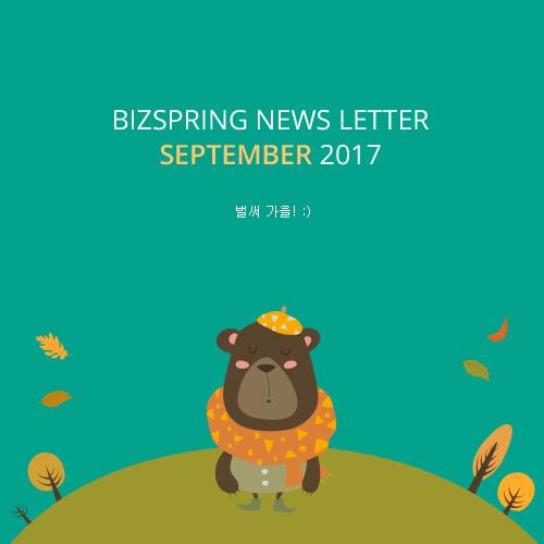 2017년 9월 뉴스레터