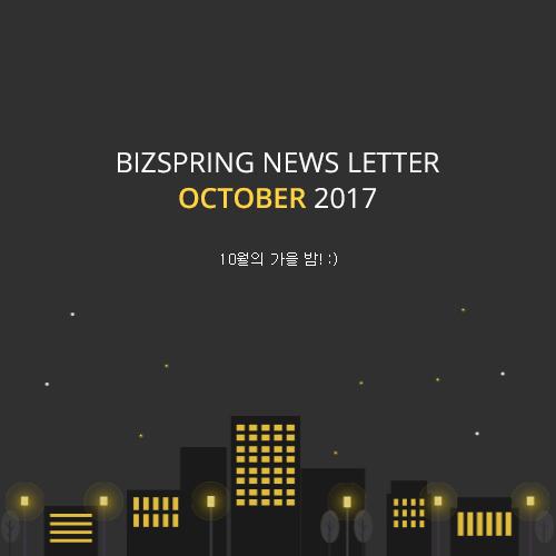 2017년 10월 뉴스레터