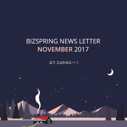 2017년 11월 뉴스레터