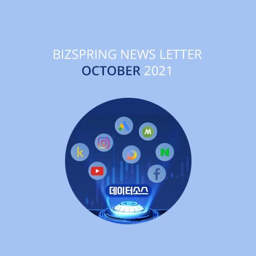 2021년 10월 뉴스레터
