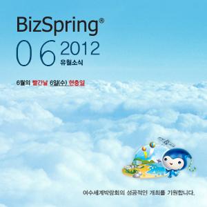 2012년 6월 뉴스레터
