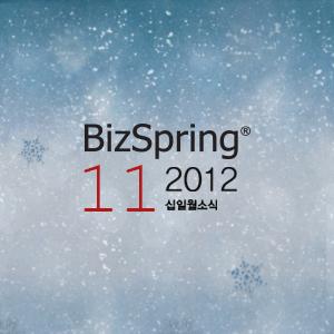 2012년 11월 뉴스레터