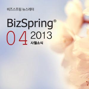 2013년 4월 뉴스레터