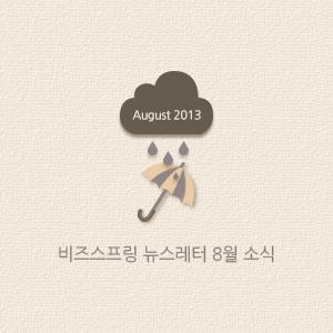 2013년 8월 뉴스레터