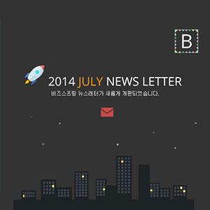 2014년 8월 뉴스레터