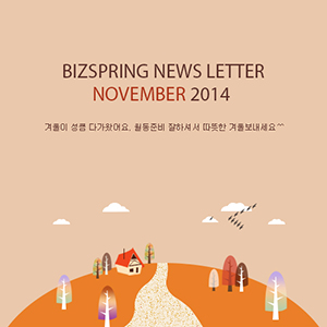 2014년 11월 뉴스레터