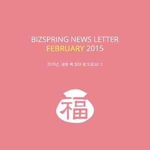 2015년 2월 뉴스레터
