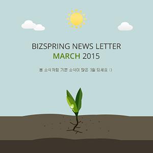 2015년 3월 뉴스레터