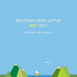 2015년 5월 뉴스레터