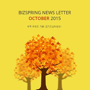 2015년 9월 뉴스레터