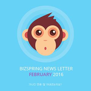 2016년 2월 뉴스레터