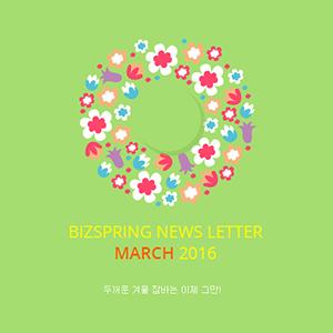 2016년 3월 뉴스레터