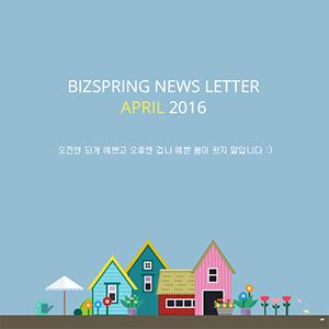 2016년 4월 뉴스레터