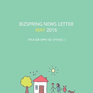 2016년 5월 뉴스레터