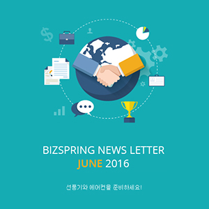 2016년 6월 뉴스레터