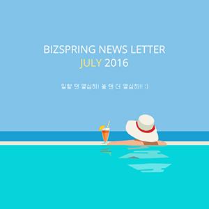 2016년 7월 뉴스레터