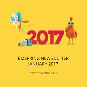 2017년 1월 뉴스레터