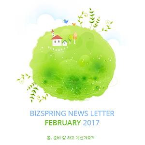 2017년 2월 뉴스레터