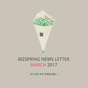 2017년 3월 뉴스레터