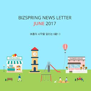 2017년 6월 뉴스레터