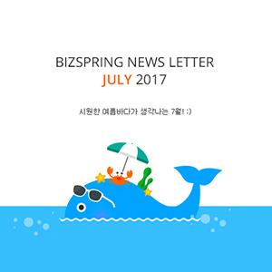 2017년 7월 뉴스레터