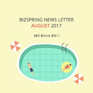 2017년 8월 뉴스레터